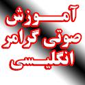 آموزش صوتی گرامر انگلیسی به زبان فارسی icon