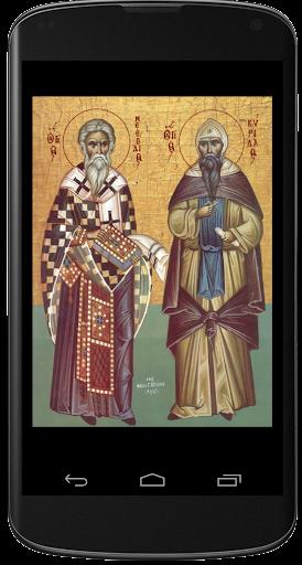 Акф. Мефодию и Кириллу