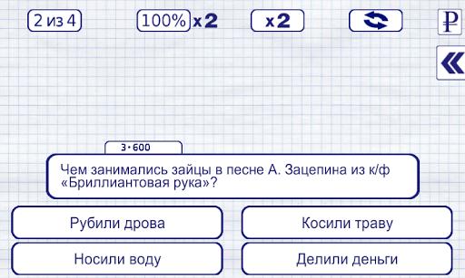 Викторина Pro