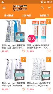 咕咕嘎嘎親子購物平台 - náhled