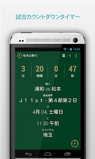サッカー for 松本