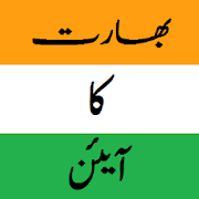 Constitution of India In Urdu/ new bharat ka ayeen