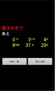 App 終末時計 APK for Windows Phone