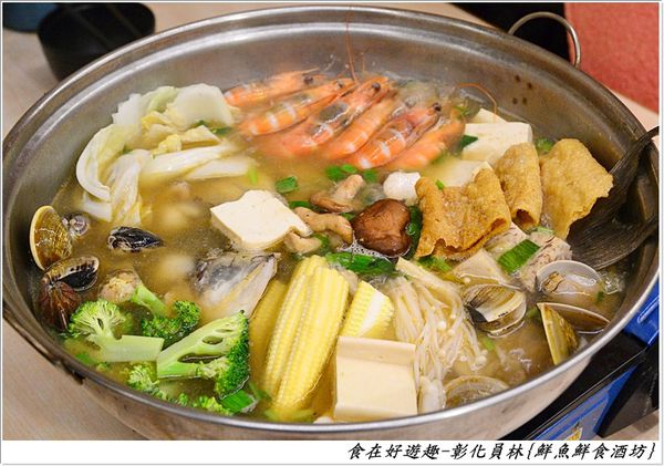 鮮魚鮮食酒坊.彰化員林華成市場裡的隱藏版美食.鍋物.現炒.壽司.生魚片樣樣都是拿手好料.而且還可以小酌一杯喔~