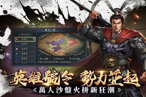 新三國志手機版-光榮特庫摩授權 2.3.0 screenshots 2