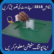Pakistan Voter Poling Station Verification 2018
