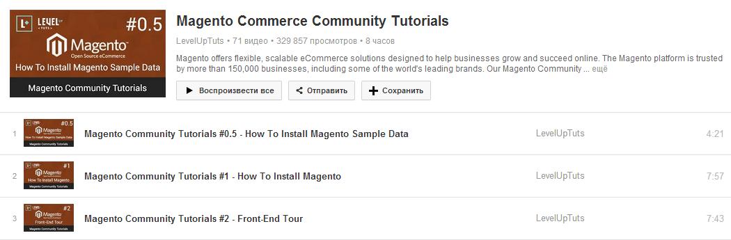 Magento Commerce Community Tutorials.png