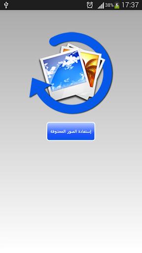 Restore Images (Prank) screenshot 1