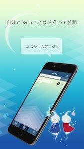 AI-KOTOBA ~登録不要のグループトーク~ screenshot 1