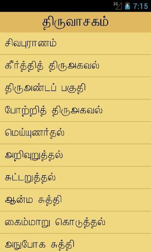 Thiruvasagam 1 2 APK by Baskar PC Details