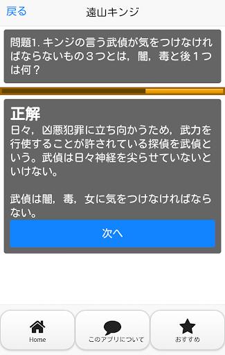 クイズfor緋弾のアリア|玩娛樂App免費|玩APPs