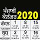 Punjabi Calendar 2020 - NanakShahi Calendar 2020 APK