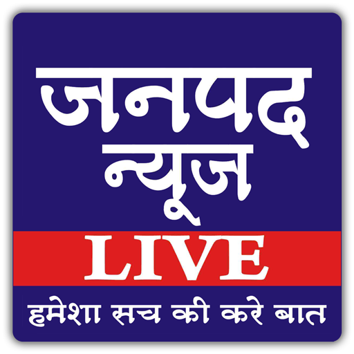 Janpad News Live