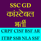 SSC GD Constable Exam Preparation In Hindi 2018