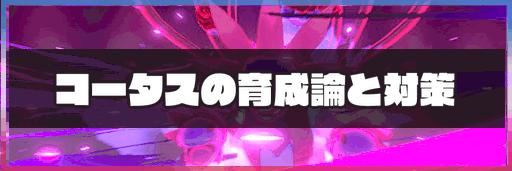 論 盾 コータス 育成 ポケモン 剣