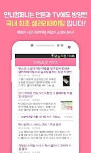 직장인 소개팅 - 만나컴퍼니 screenshot 6