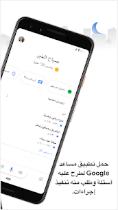 مساعد Google 2