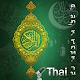 Quran with thai audio Download on Windows