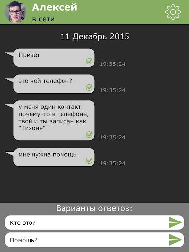 Отель Молчание скачать на планшет Андроид