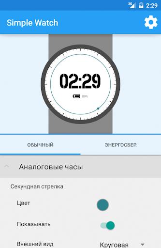 Simple Customizable Watchface
