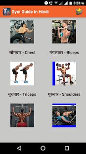 Download Gym Guide in Hindi for Windows Phone apk screenshot 3