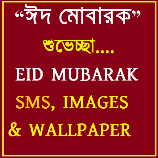 Eid SMS Best Bangla English