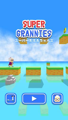 スーパーおばあちゃんズ - 面白い無料アクションゲーム