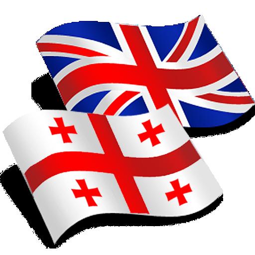 格魯吉亞語英語翻譯 教育 App LOGO-硬是要APP