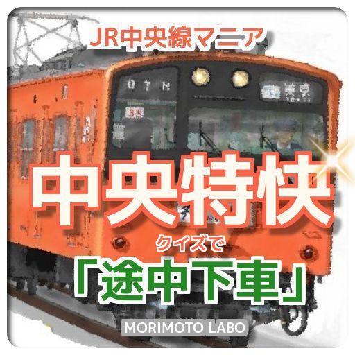 JR中央線 ★中央特快★ 「途中下車」クイズ
