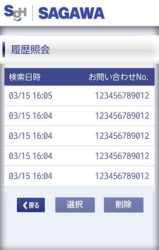 u4f50u5dddu6025u4fbfu516cu5f0fu30a2u30d7u30ea 1.0.3 Windows u7528 5