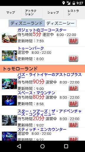 東京D 待ち時間&マップ
