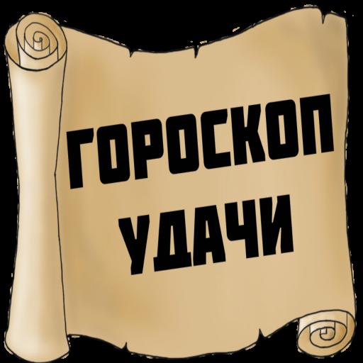 Гороскоп Удачи