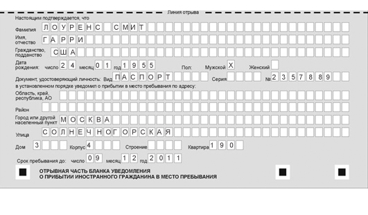 An Example of a filled in registration made in Russia