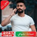 اغاني حمادة نشواتي ( والله شكلي حبيتك ) بدون نت icon