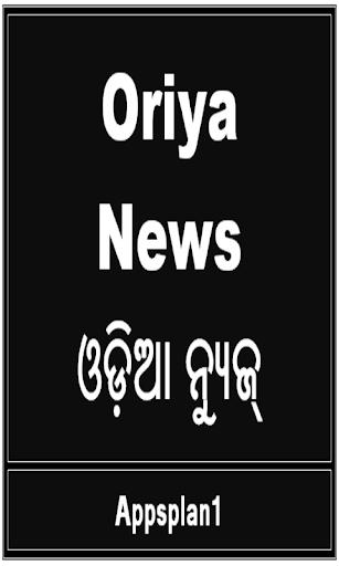 Oriya News