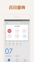 Screenshot of 万年历