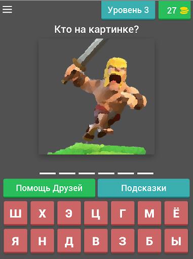 Угадай Clash of Clans ресурсы 3.6.7z screenshots 14