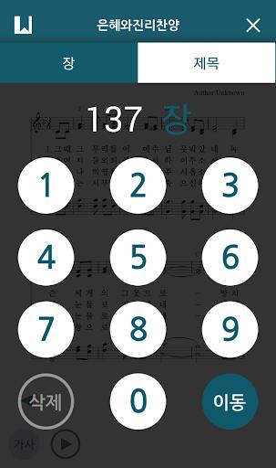免費下載音樂APP|은혜와진리찬양 app開箱文|APP開箱王