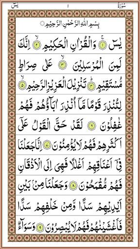 Surah Yaseen - Arabic Reading  screenshots 2