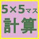 5×5マス計算 Download on Windows