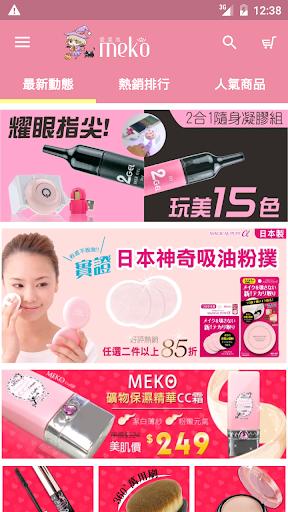 Meko愛美妝:小資時尚