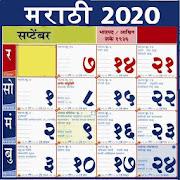 Marathi Calendar 2020 - मराठी कॅलेंडर 2019