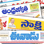 Telugu News Papers Online