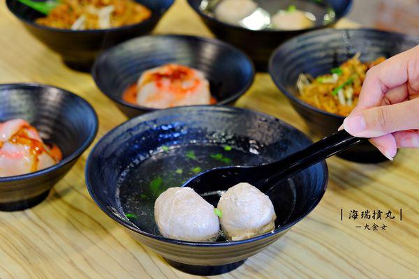海瑞摃丸總店-新竹必吃美食!還有摃丸DIY,好促咪啊!新竹摃丸、新竹米粉、新竹肉圓這裡也通通有!