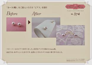 Photo: 「ルース(珠)」をご購入いただき「ピアス」を製作。 ジュエリーリメイク グランベルク作品紹介