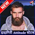 Dadagiri Status - दादागिरी Attitude स्टेटस Shayari icon