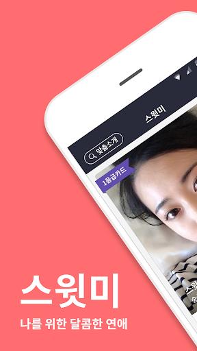 스윗미 - 무제한 훈남훈녀 소개팅 1.6.20 screenshots 1