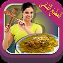 شهيوات المطبخ الشامي 2016 icon
