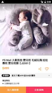 PS Mall:女裝服飾品牌- screenshot thumbnail