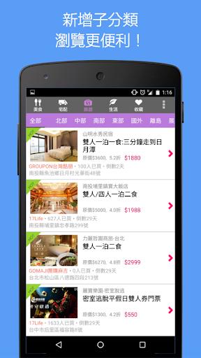 團購好生活 (GOMAJI GROUPON 17Life) screenshot